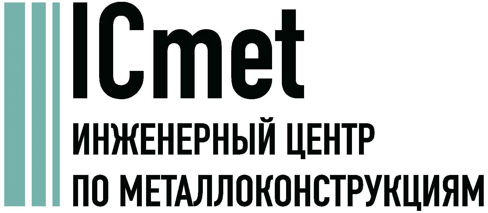 Проектирование металлоконструкций в Тольятти